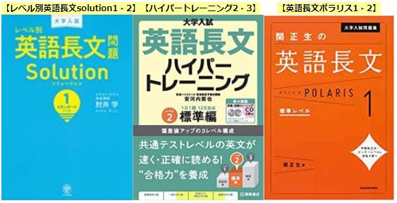 オススメ英語長文 関関同立 武田塾 阪神甲子園校