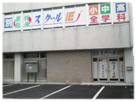 hitachioota_schoolhouse