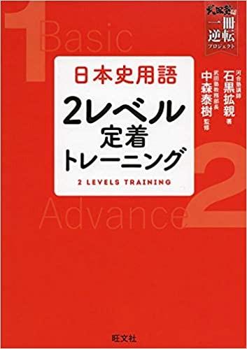 日本史2レベル定着トレーニング 画像