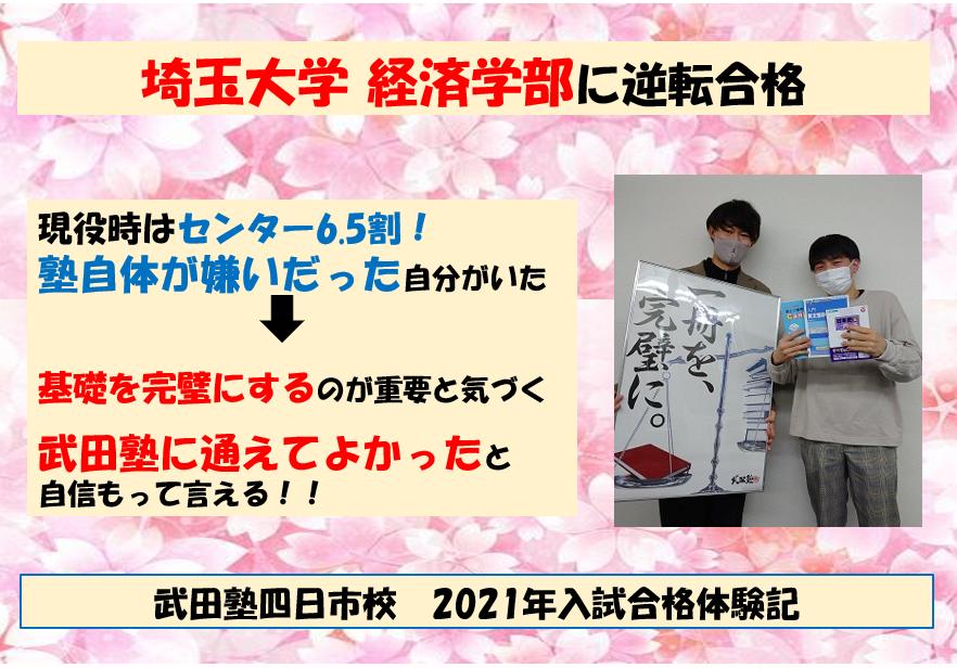 yokkaichigoukakutaikenki_sakashita