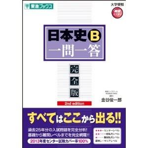 日本史1問1答