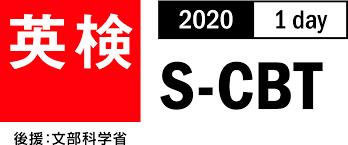 英検SCBT