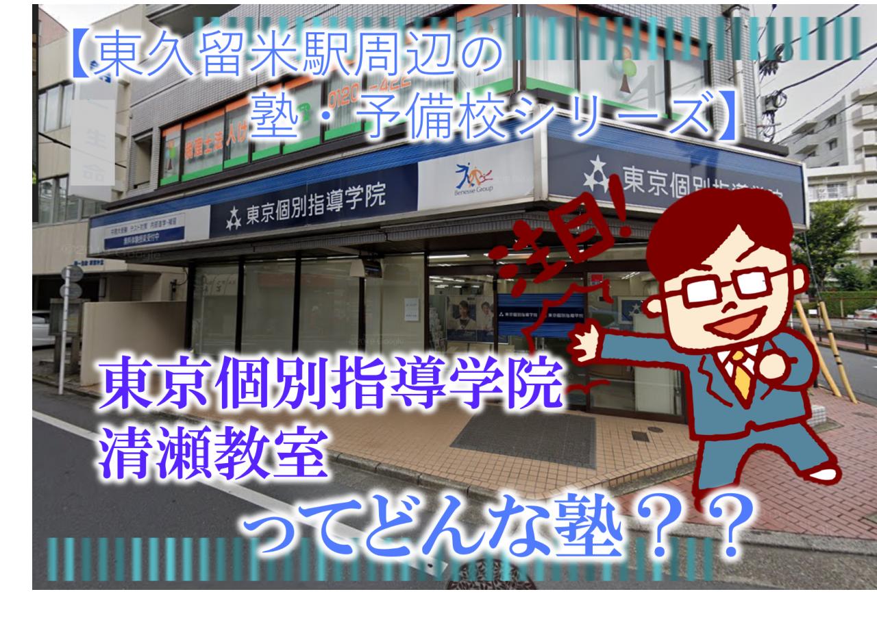 東京個別指導学院清瀬教室