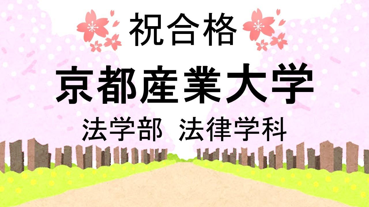 大学 値 偏差 産業 京都 偏差値だけでは測れない「産近甲龍」の魅力|THE世界大学ランキング 日本版