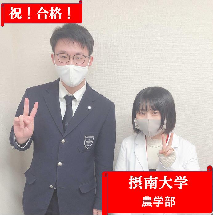 合格体験記-清風高校-摂南大学-武田塾上本町校
