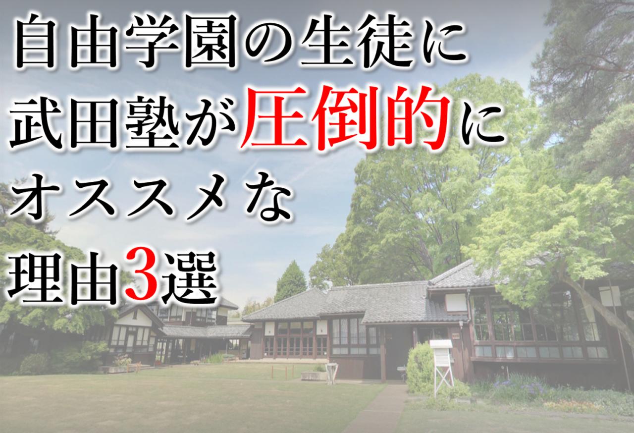 自由学園の生徒に武田塾がオススメな理由