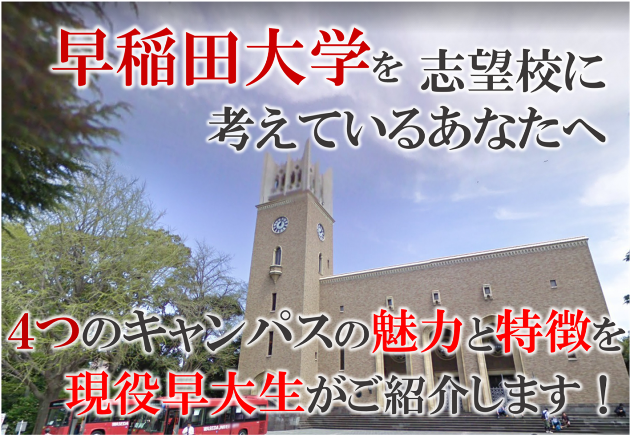 早稲田キャンパス