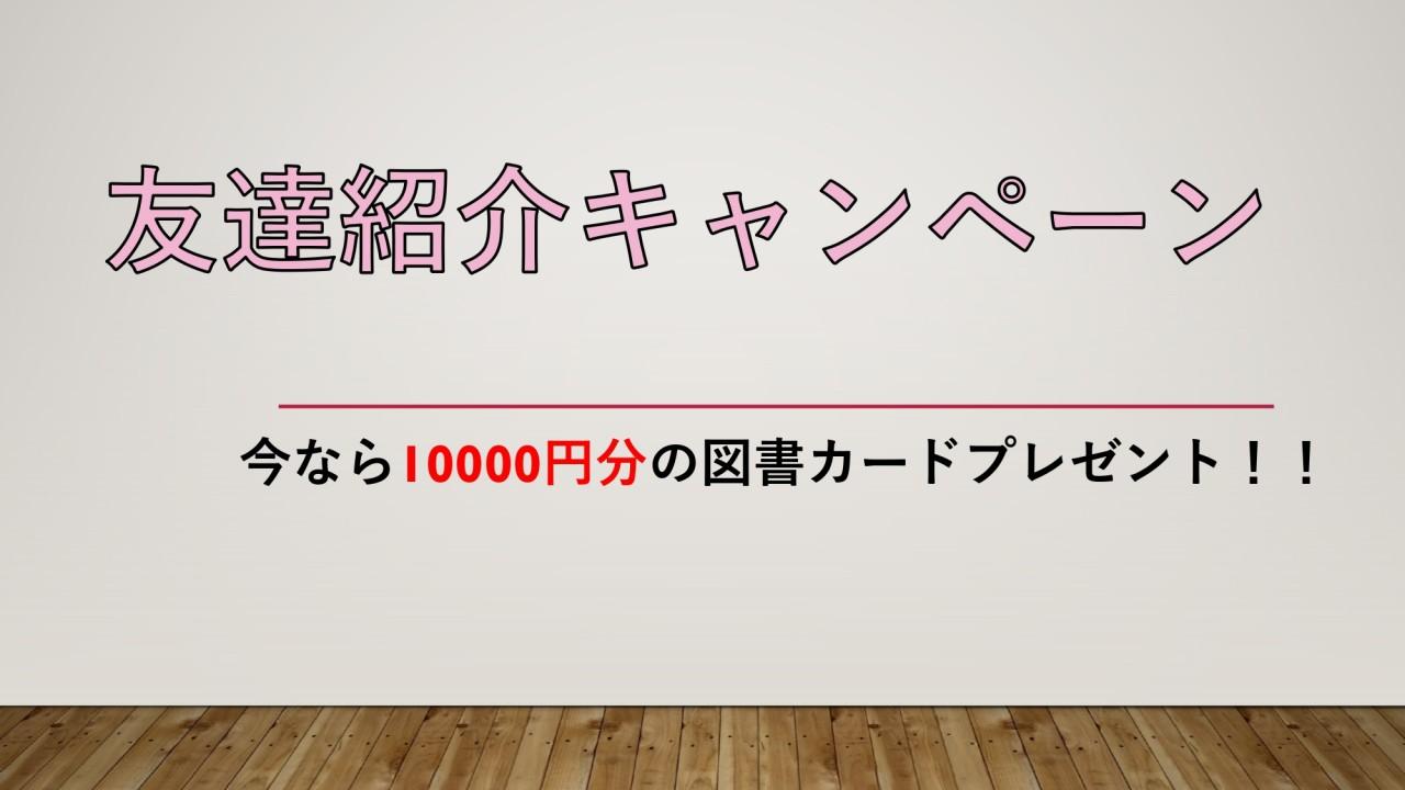 友達紹介_page-0001