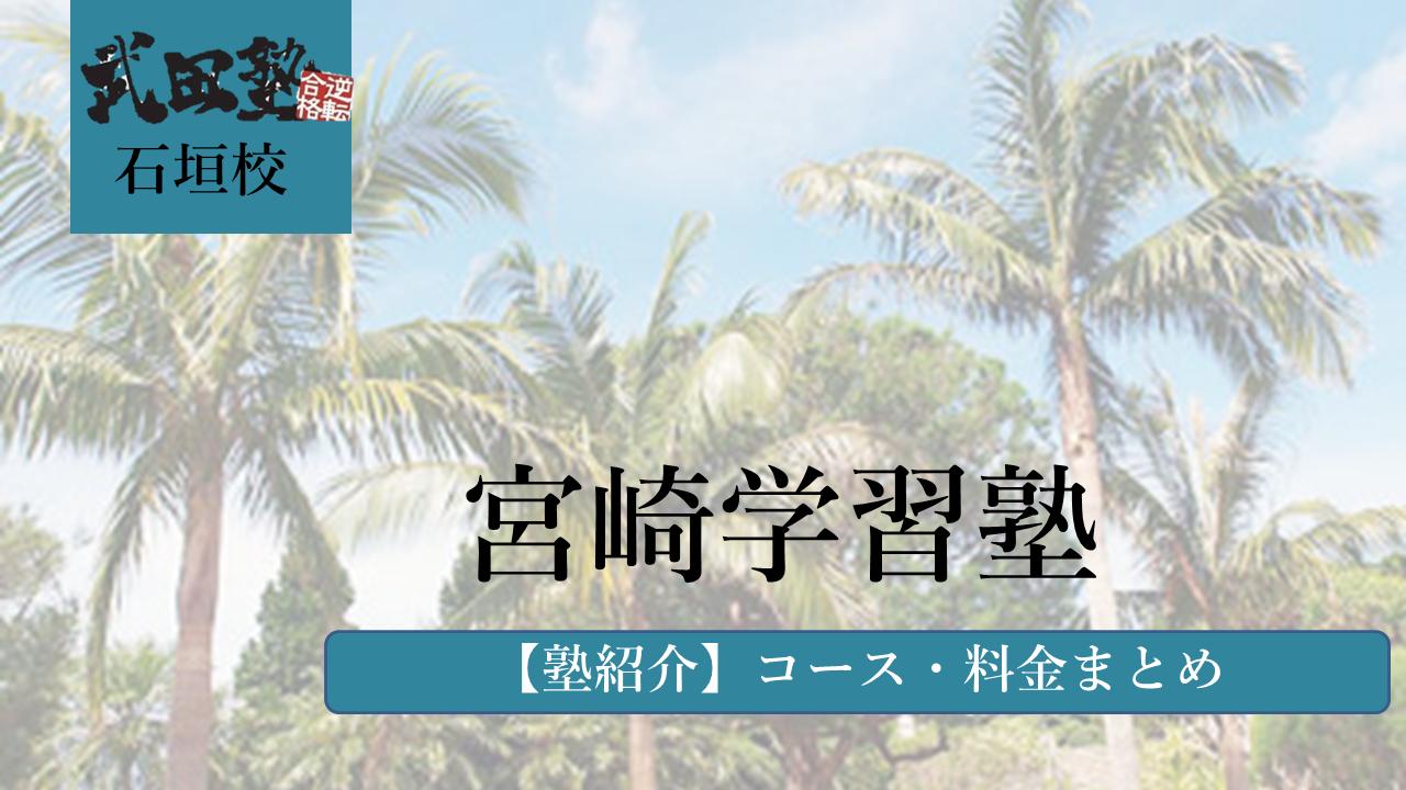 石垣島宮崎学習塾