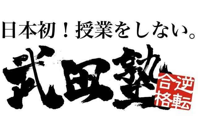 takedakjuku_izumisano210303