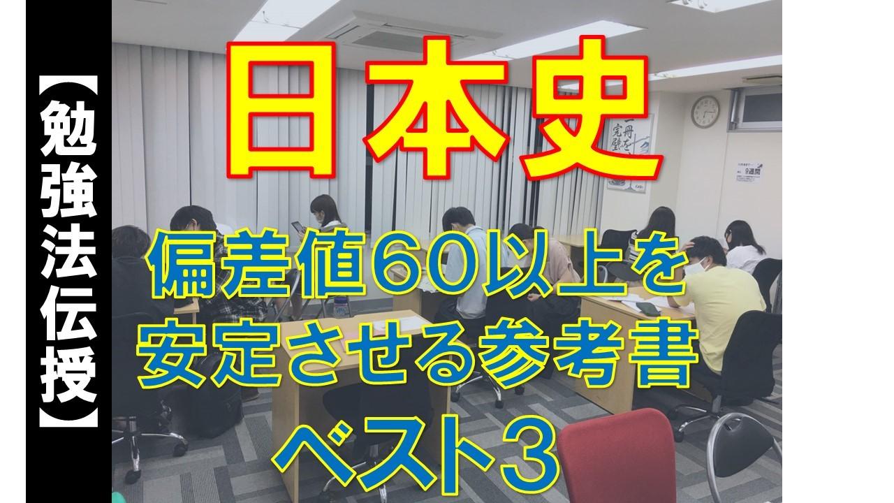 日本史偏差値60参考書ベスト3