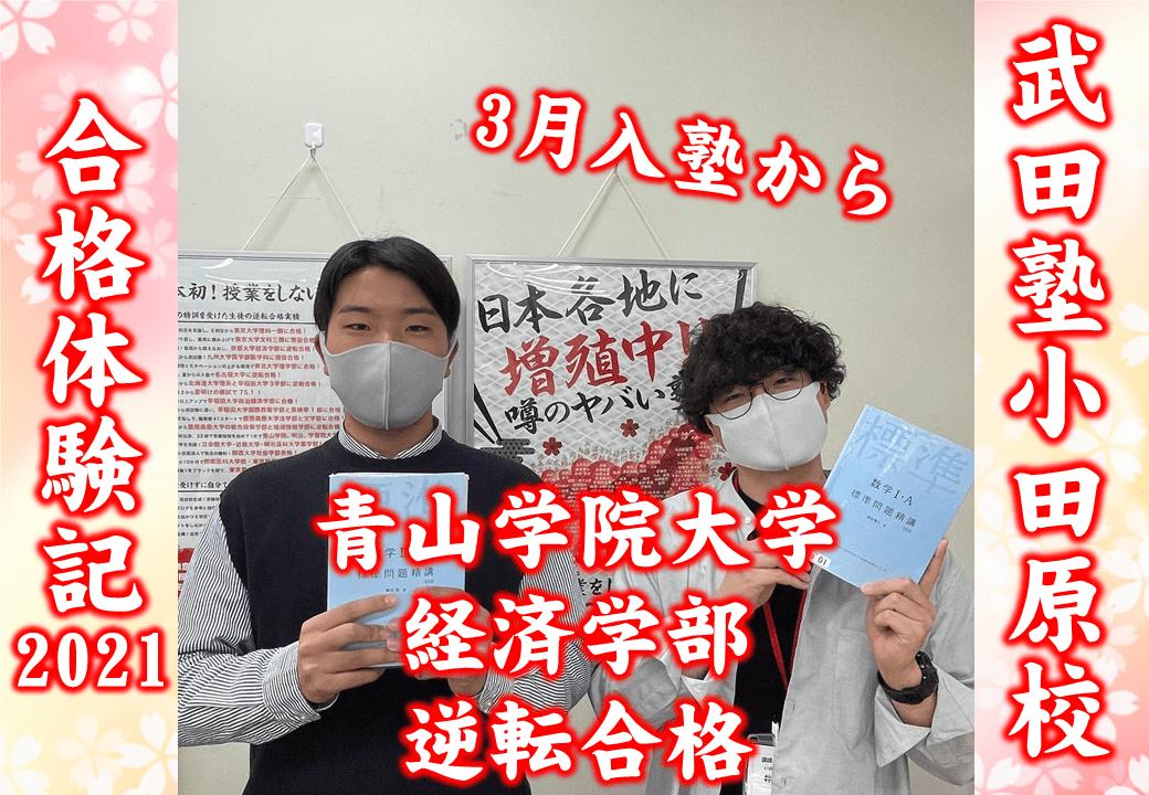 青山学院大学経済学部 合格体験記-min