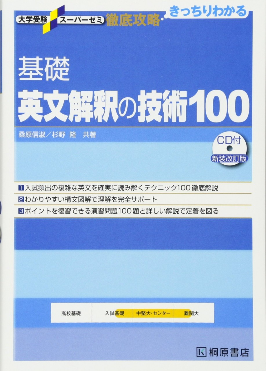 英文解釈100