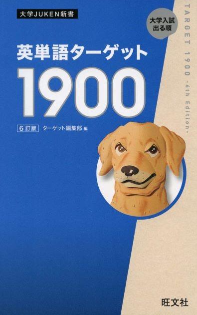 ターゲット1900 6訂版 サムネ