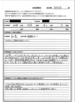 合格体験記_01小