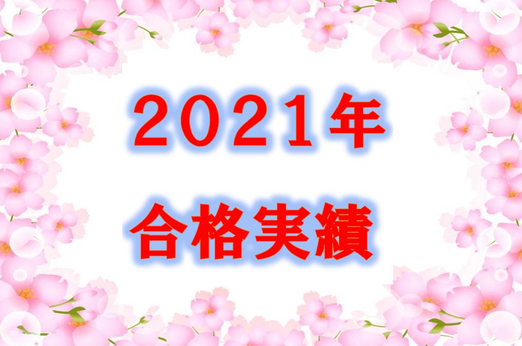 2021合格実績表示