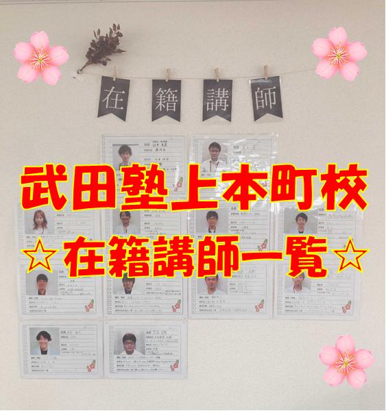 武田塾上本町校の在籍講師紹介!