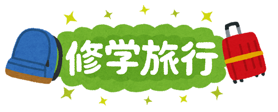 text_syugakuryokou
