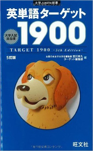 ターゲット1900