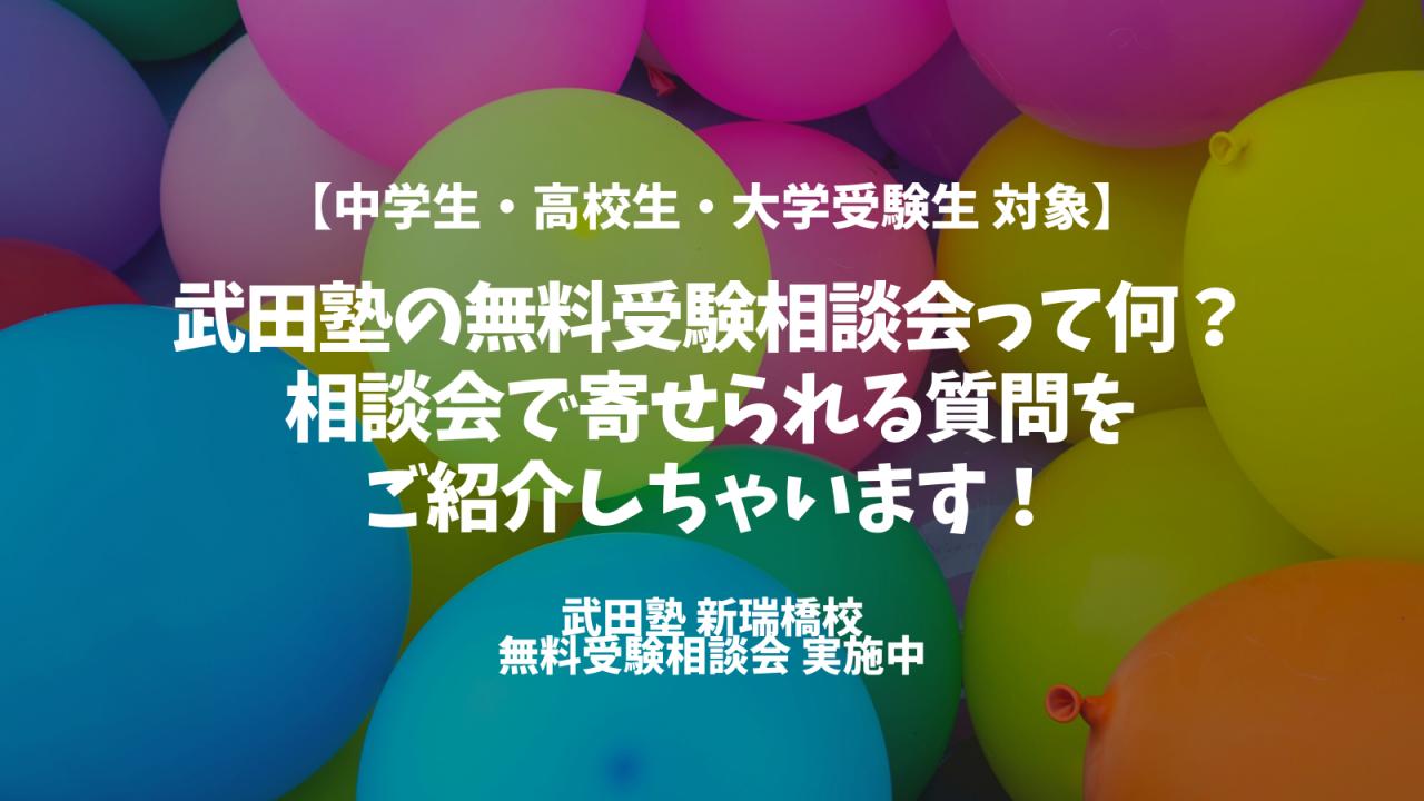 武田塾の無料受験相談会って何? 相談会で寄せられる質問を ご紹介しちゃいます!