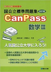 CanPass 数学Ⅲ