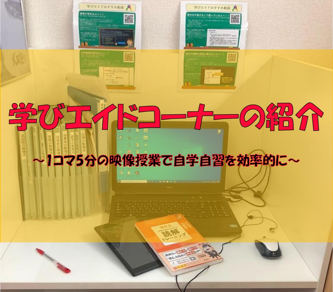 学びエイドコーナー 武田塾豊中校