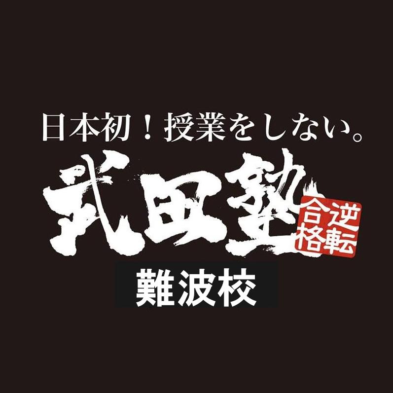 難波校 ロゴ