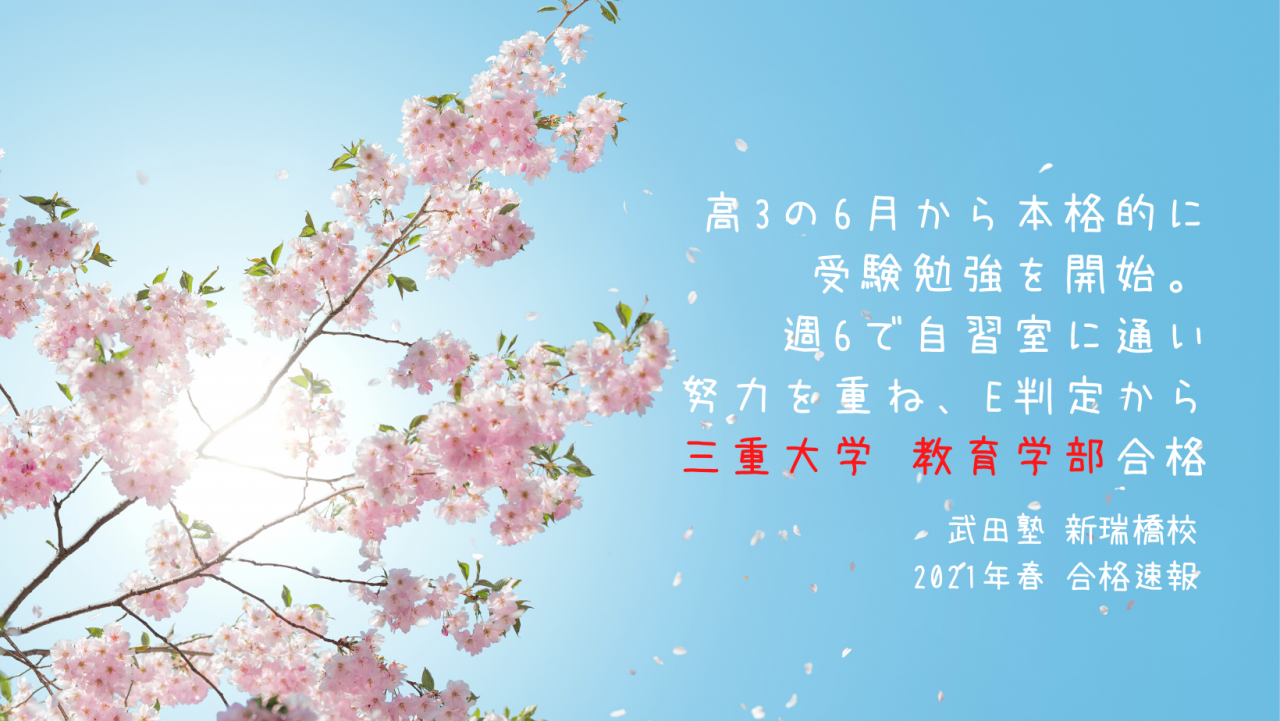 武田塾 新瑞橋校 2021年春 合格速報