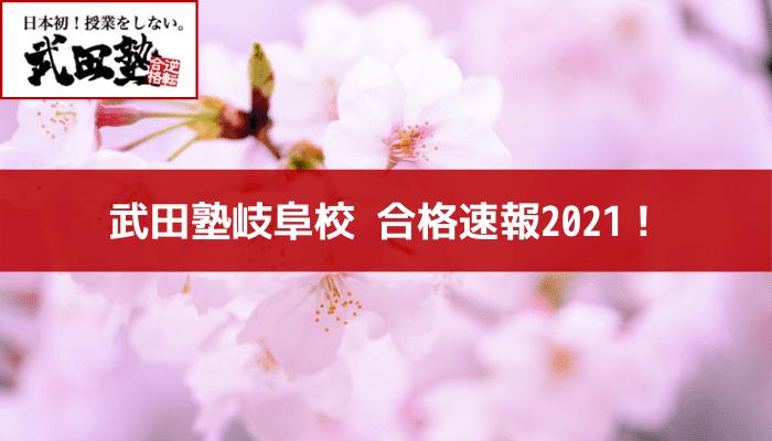 2021年武田塾合格実績