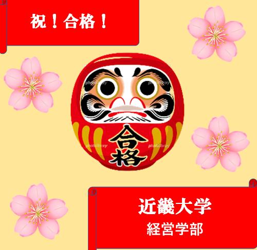 合格体験記-近畿大学経営学部-武田塾上本町校!