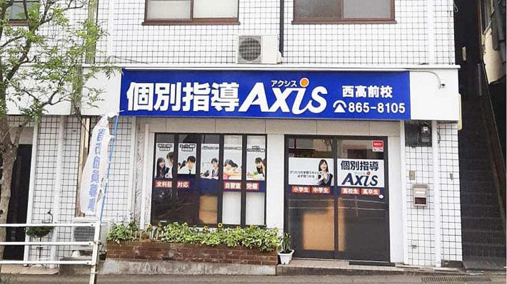 個別指導Axis 西高前校 写真