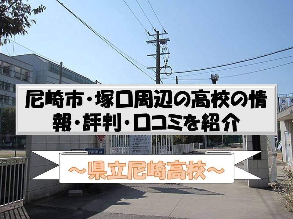 県立尼崎高校 武田塾 塚口校
