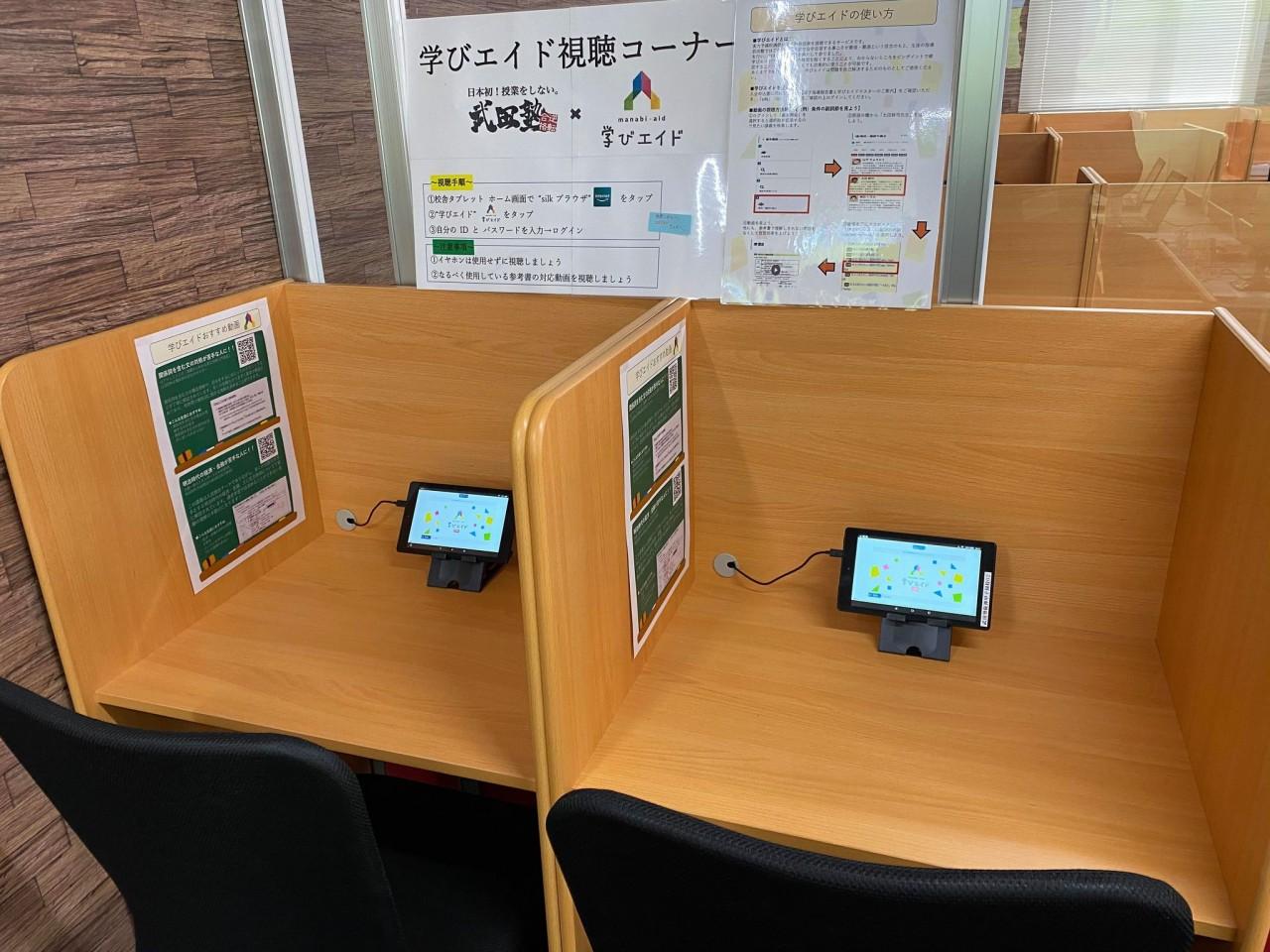 武田塾 阪神甲子園校 学びエイド視聴コーナー