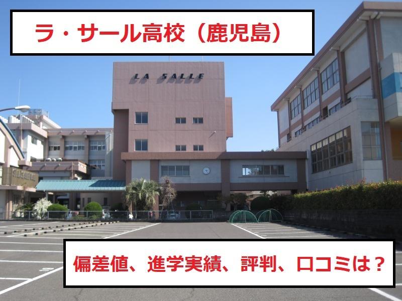 函館 ラサール 高校 偏差 値