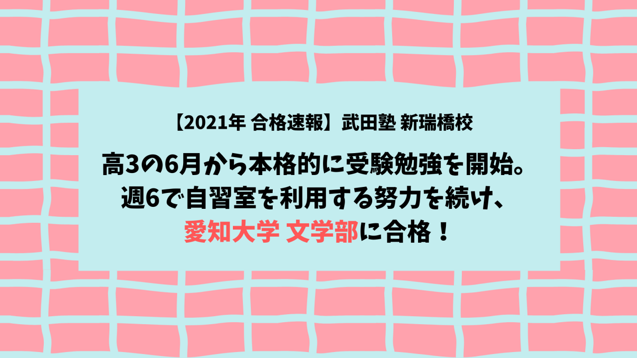 【2021年 合格速報】