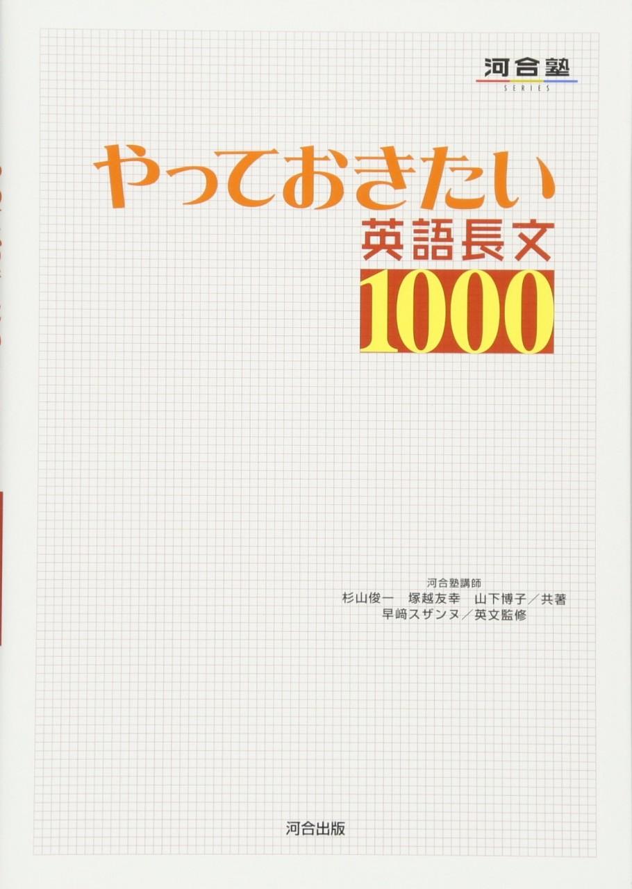 英語1000