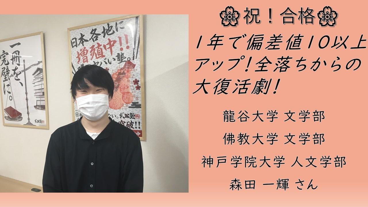 合格体験記:森田一輝さん