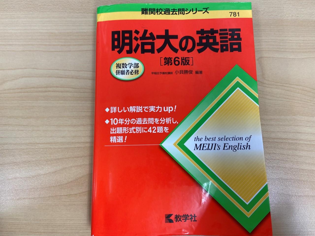 ○○大の英語