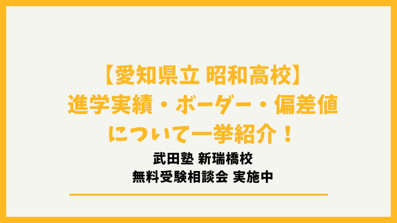 【愛知県立 昭和高校】 進学実績・ボーダー・偏差値 について一挙紹介!