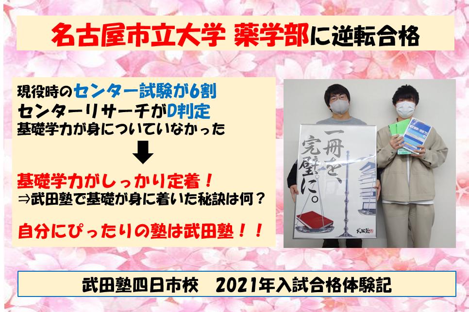 yokkaichigoukakutaikenki_miyata