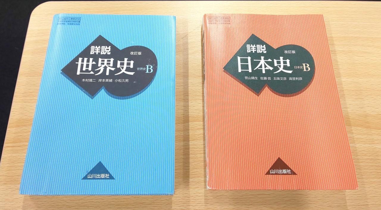 日本史 世界史 くずは 大阪 予備校 塾 大学受験 大学入試 合格