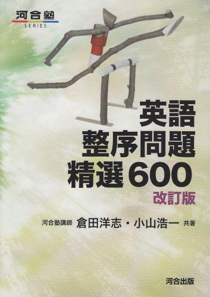 英語整序問題精選600 サムネ