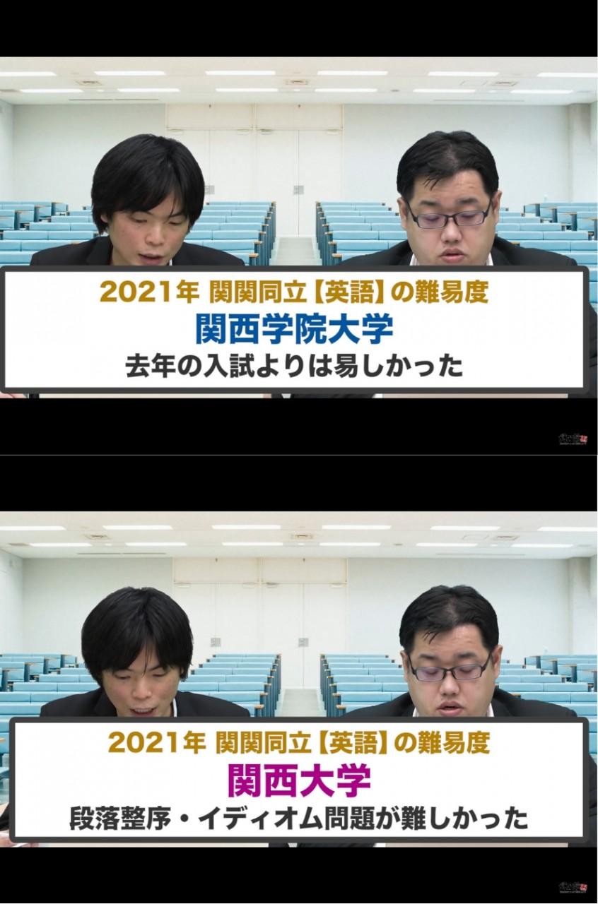 関西学院大学関西大学