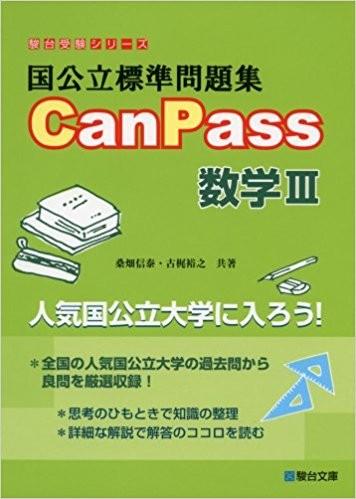 数ⅢCanpass