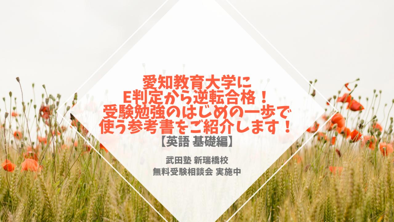 愛知教育大学に合格するために必要な英語の基礎固めで使う参考書をご紹介しちゃいます!【英語 基礎編】