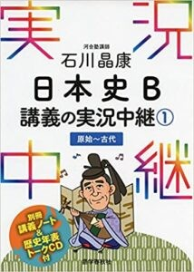 日本史B講義の実況中継