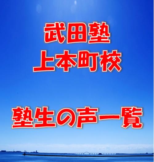 塾生の声一覧・実際に通った人のクチコミ-大学受験予備校なら武田塾上本町校
