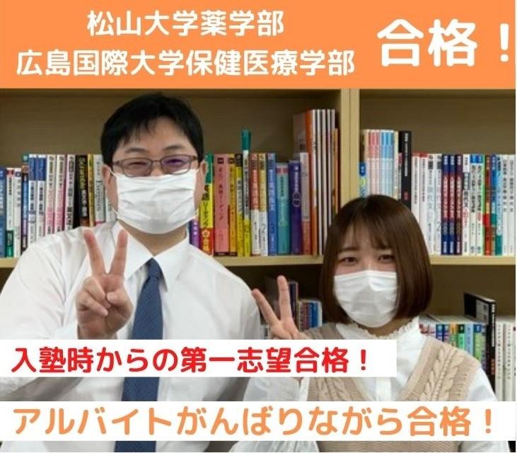 松山大学薬学部 広島国際大学保健医療学部