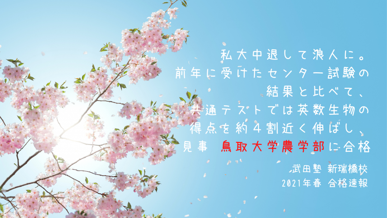 武田塾 新瑞橋校 2021年春 合格速報のコピー