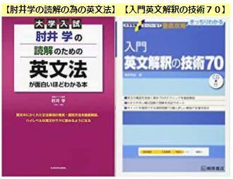 オススメ構文解釈 関関同立 武田塾 阪神甲子園校